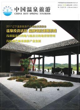 第69期《中国温泉旅游》杂志