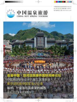 第60期《中国温泉旅游》杂志