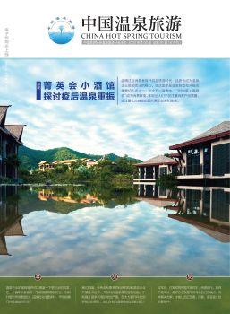 第91期《中國溫泉旅游》雜志 電子書制作軟件
