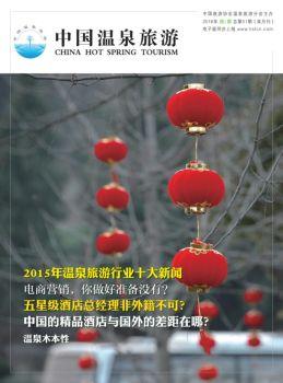 第51期《中国温泉旅游》杂志