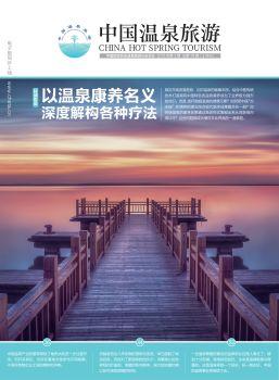 第78期《中国温泉旅游》杂志
