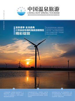第85期《中国温泉旅游》杂志 电子杂志制作软件