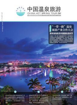 第76期《中国温泉旅游》杂志