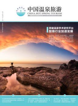 第80期《中國溫泉旅游》雜志 電子書制作軟件