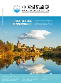 第84期《中国温泉旅游》杂志