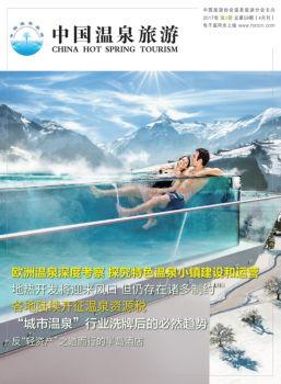 第59期《中国温泉旅游》杂志
