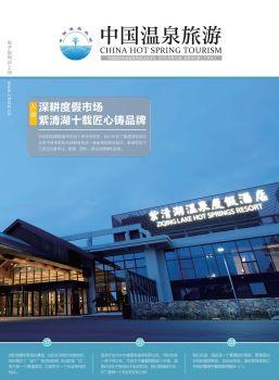 第82期《中国温泉旅游》杂志