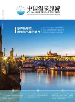 第86期《中国温泉旅游》杂志 电子书制作软件