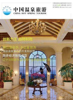 第56期《中国温泉旅游》杂志
