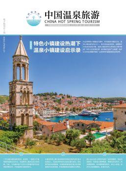 第79期《中国温泉旅游》杂志