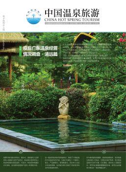 第96期《中国温泉旅游》杂志 电子书制作软件