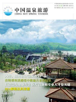 第50期《中国温泉旅游》杂志