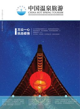 第87期《中国温泉旅游》杂志