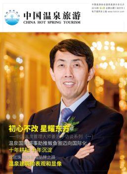 第55期《中国温泉旅游》杂志