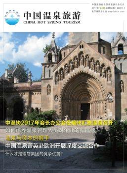 第58期《中国温泉旅游》杂志