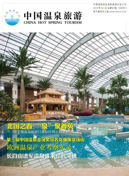 第61期《中国温泉旅游》杂志