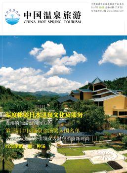第62期《中国温泉旅游》杂志