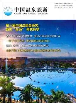 第66期《中国温泉旅游》杂志