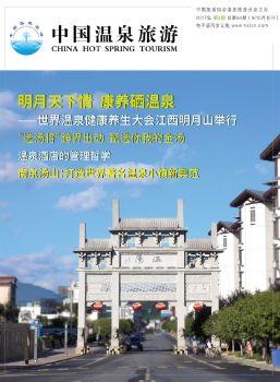 第64期《中国温泉旅游》杂志