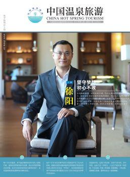 第81期《中国温泉旅游》杂志