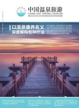 第78期《中国温泉旅游》杂志 电子书制作软件