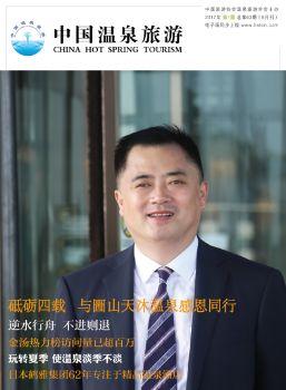 第63期《中国温泉旅游》杂志