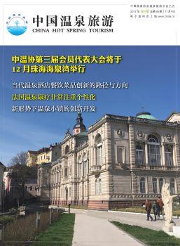 第65期《中国温泉旅游》杂志