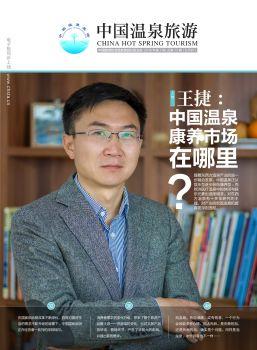 第73期《中国温泉旅游》杂志
