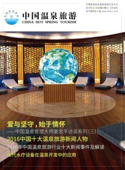 第57期《中国温泉旅游》杂志