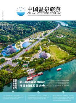 第83期《中国温泉旅游》杂志