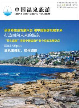 第53期《中国温泉旅游》杂志