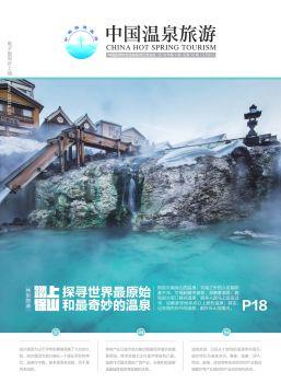 第70期《中国温泉旅游》杂志