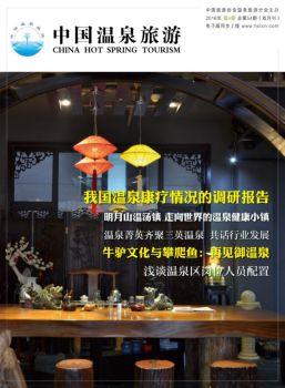 第54期《中国温泉旅游》杂志