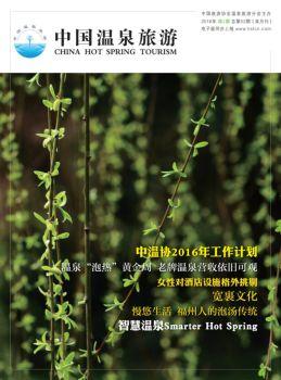 第52期《中国温泉旅游》杂志
