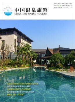 第42期《中国温泉旅游》杂志