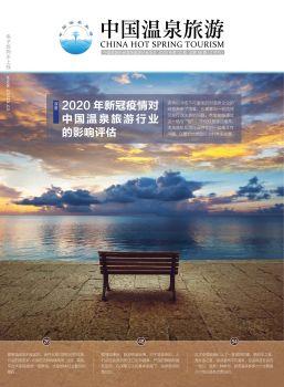 第88期《中国温泉旅游》杂志 电子书制作软件
