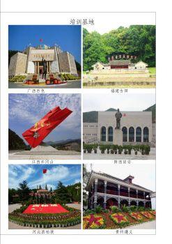 深圳市东海教育服务有限公司电子画册