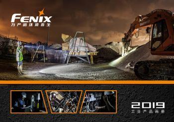 2019--Fenix工业画册