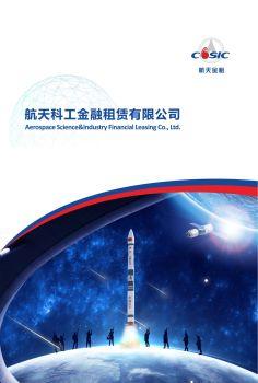 航天科工金融租赁电子杂志