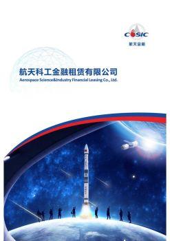 航天科工金融租赁电子画册