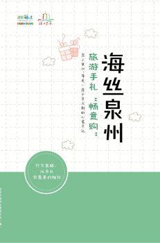 """海丝泉州旅游手礼""""畅意购""""电子宣传册"""