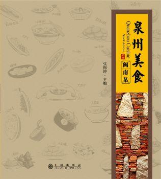 泉州美食·闽南菜电子画册