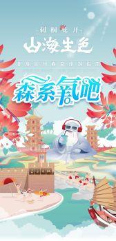 漫游泉州指南——森系氧吧电子宣传册