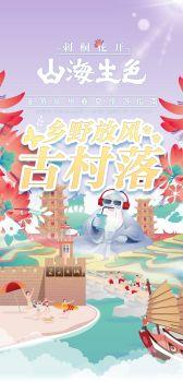 漫游泉州指南——乡野放风古村落电子宣传册