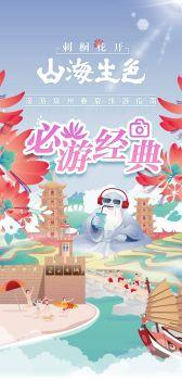 漫游泉州指南——必游经典电子画册