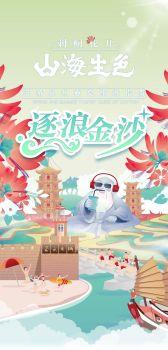 漫游泉州指南——踏浪金沙 電子書制作軟件