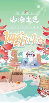 漫游泉州指南——网红打卡点电子杂志