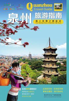泉州旅游指南电子宣传册