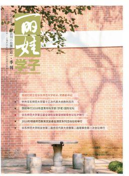 《丽娃学子》2018年第1-2期合刊(总第32期) 电子书制作平台