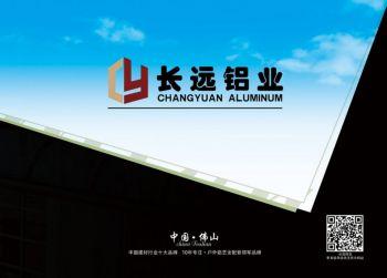 长远铝业宣传画册